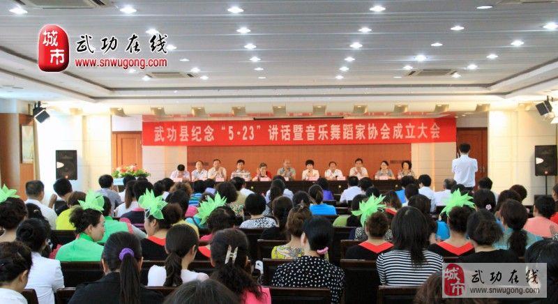 祝贺武功县音乐舞蹈家协会正式成立!