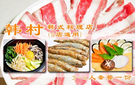 市场价434元的韩村韩式料理店3-4人套餐仅售138元