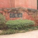 自贡飞龙峡