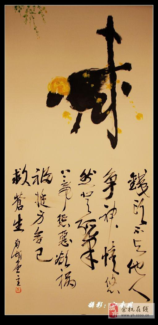 中国书法家协会会员朱海松老师创作的