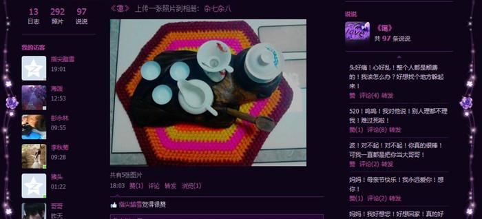 [分享]晒晒我的QQ空间装扮