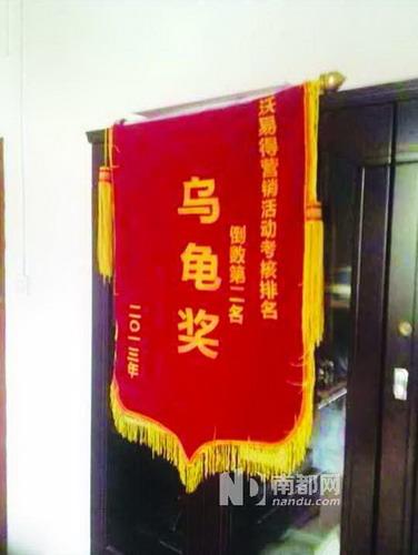 业绩第一锦旗设计