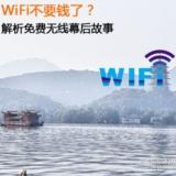 WiFi不要钱了