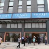 [原创]滁州房产天逸华府杏园6#15#于今早开盘,最低折后价3450元一平方。