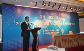 2013北京推介会