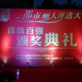 """[原创]【图文直播】""""都市丽人""""评选大赛才艺表演"""