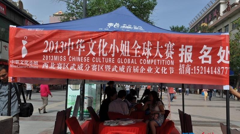 中华文化小姐大赛西北赛区武威分赛区轰动全城女性