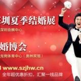 [推荐]2013第13届深圳夏季结婚展(深圳会展中心)免费赠票中!