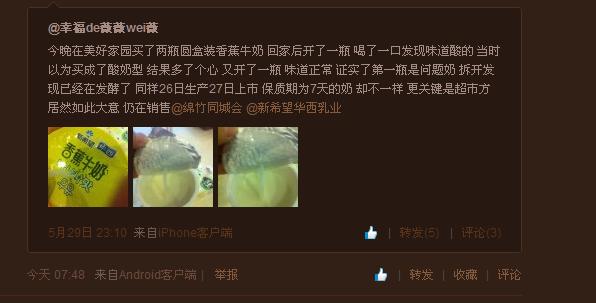 [�D�N]�d竹最近超火的香蕉牛奶出���}了也~是偶然?�是???