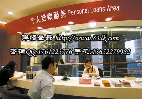 惠州贷款 惠州个人贷款 惠州住房抵押贷款 惠州汽车贷款
