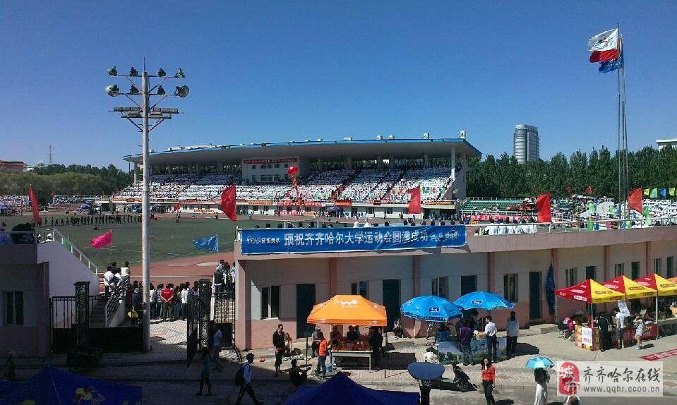 都开运动会啊 齐齐哈尔大学运动会也在进行中