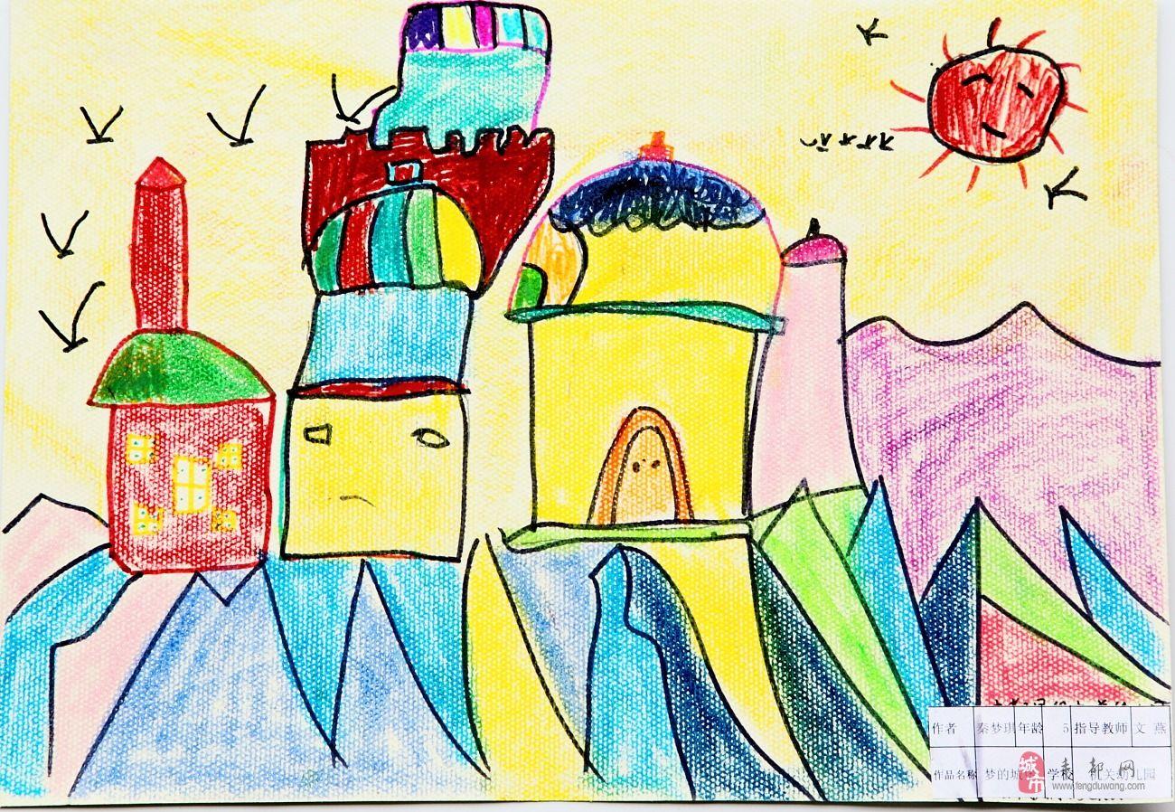 《梦的城堡》秦梦琪_丰都儿童绘画网络投票_丰都网