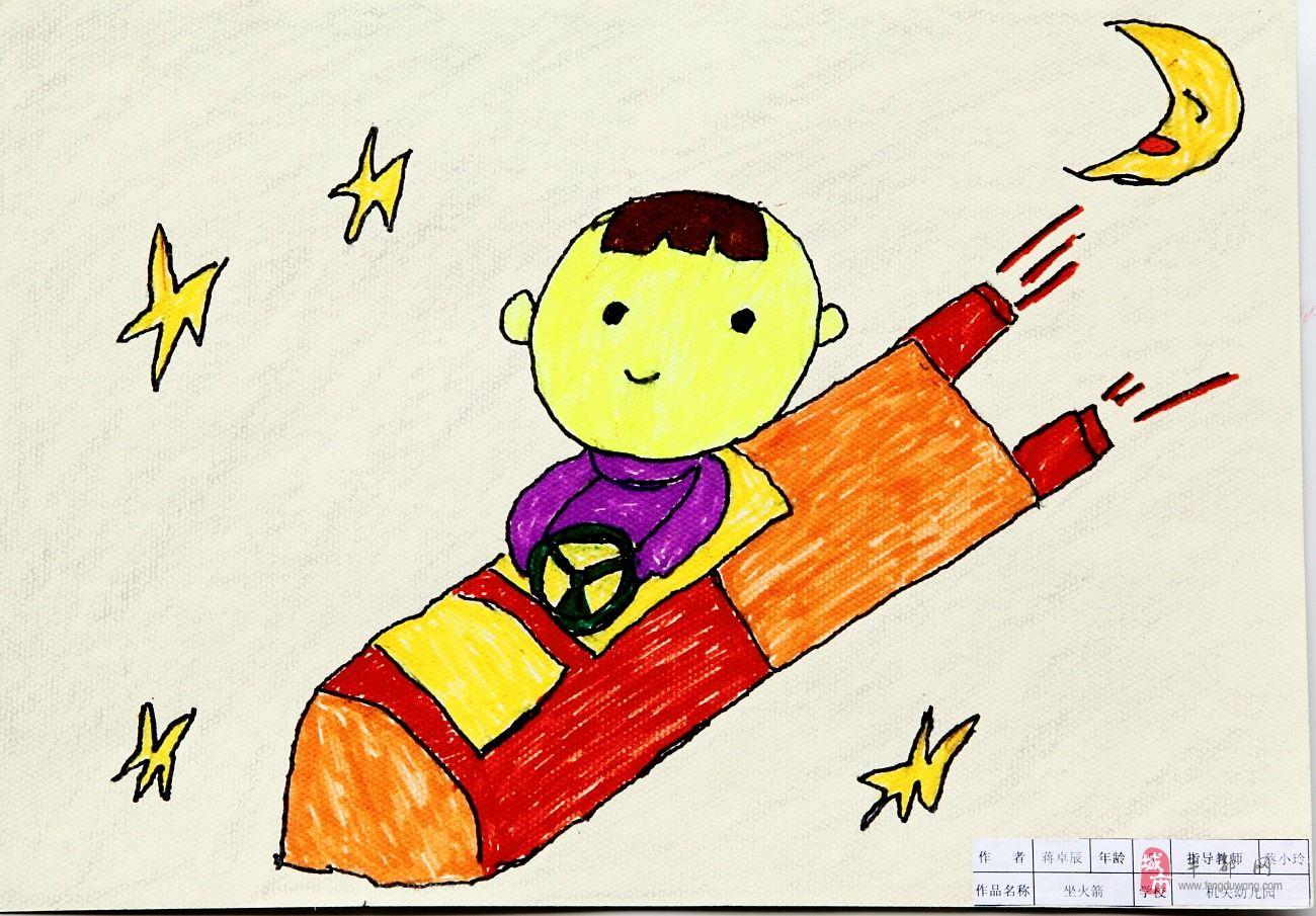 中国梦儿童绘画作品欣赏:坐火箭-少儿兴趣-无忧考