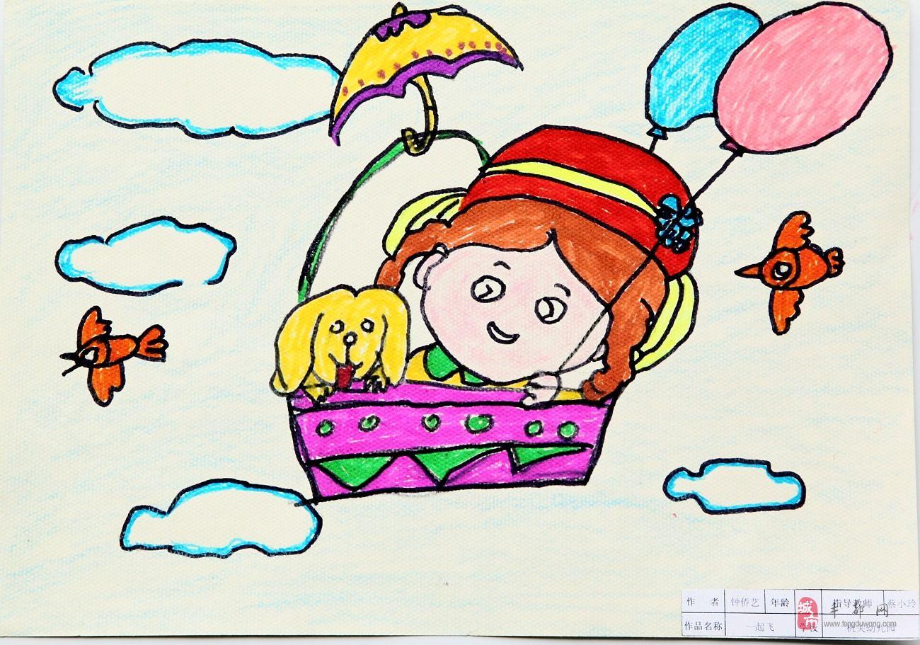 中国梦儿童绘画作品欣赏:一起飞