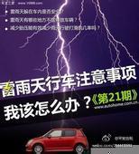 雷雨天驾车注意事项