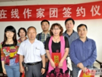 濮阳在线(网)签约作家,实践文化办网战略