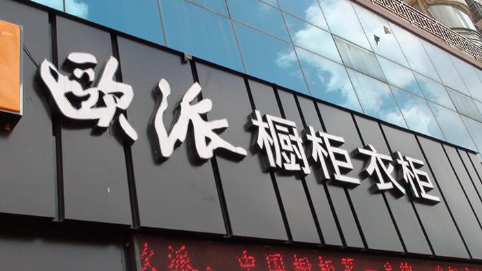 [原创]金沙网站欧派家居专卖店开业了!