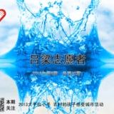 2013年6月版吕梁志愿者电子杂志