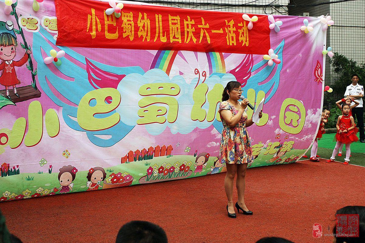 [原创]小巴蜀幼儿园庆祝六一儿童节活动