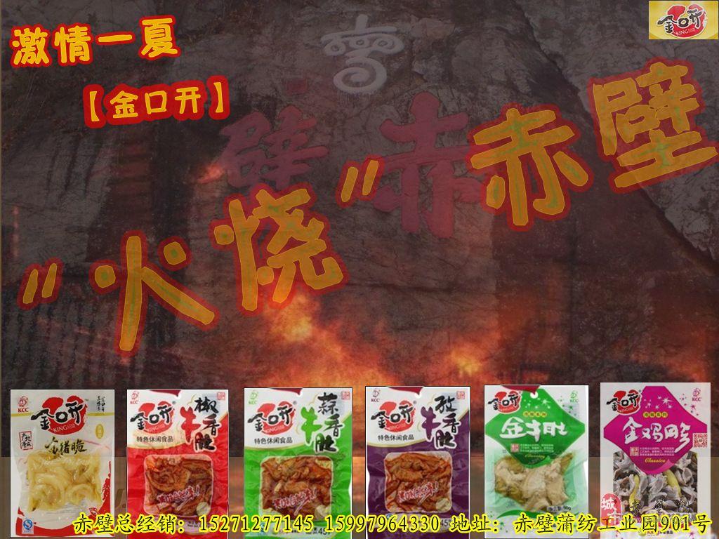 """""""金口开""""休闲零食进入新葡京平台,看到过吃过的请举手!"""