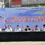铜仁市校园大型招聘会于铜仁学院举行