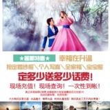 [原创]资溪依米映画婚纱摄影暑期特惠,拍婚纱照送话费,拍多少送多少!