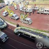 [灌水]史上最牛的豪车葬礼