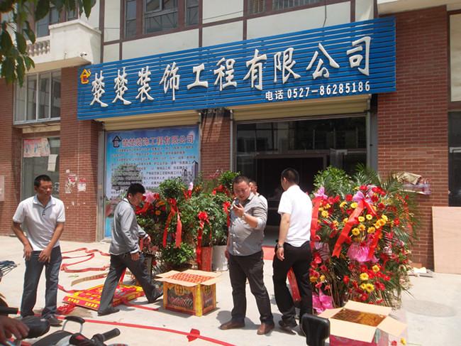 泗洪楚楚装饰新办公室开业运营