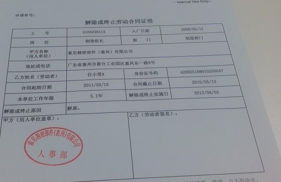 惠州索尼公司强制解雇职员,各种小问题为理由!