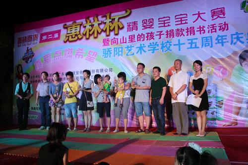2013年6月2月第二届惠林杯宝宝大赛总