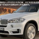 [转贴]遂宁汽车俱乐部的朋友看看:新一代宝马X5抢先解析
