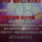 湖北省高校达人秀襄阳赛区定于湖北文理学院,赶紧报名参加吧