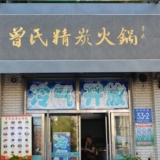 【活动报道】第14站澳门金沙城中心曾氏精炭火锅—东北牛骨特色酸菜锅