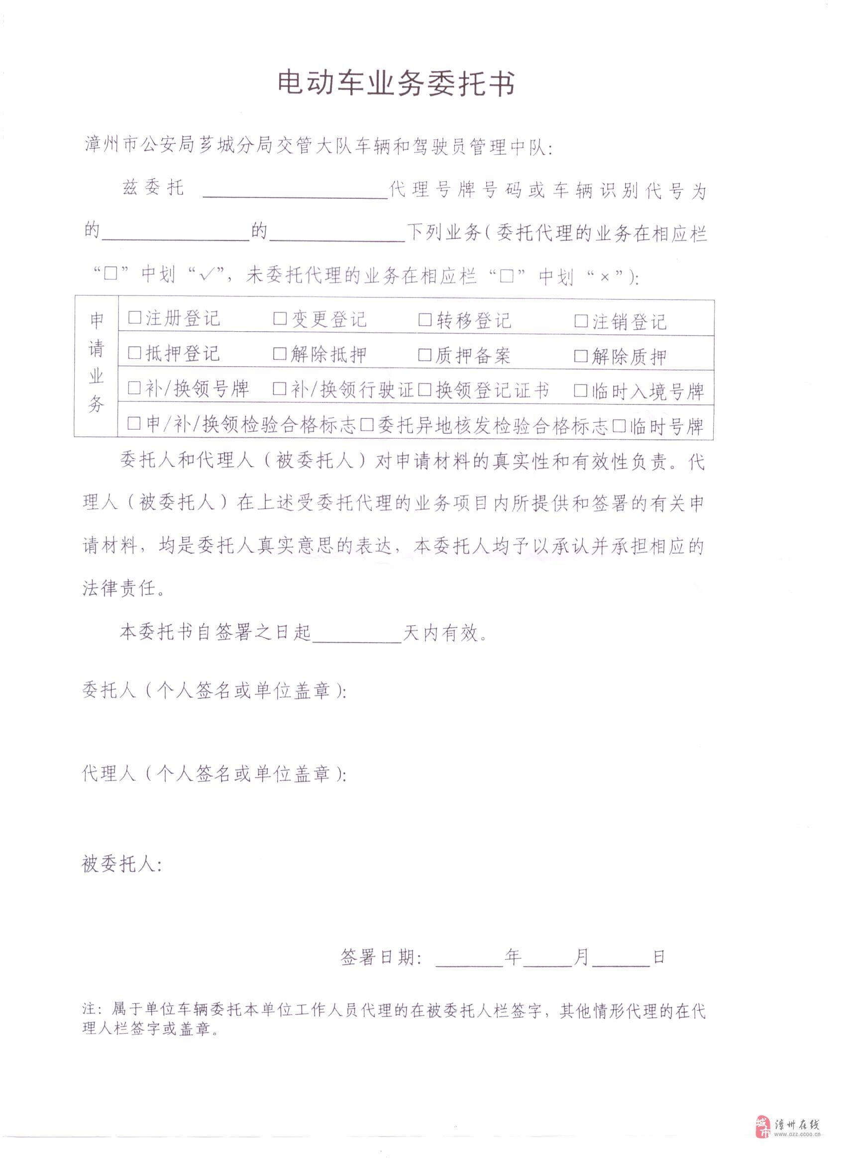 [原创]漳州两区电动车挂牌全程体验(电动车上牌攻略)