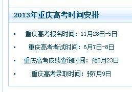 2013重庆高考时间安排表