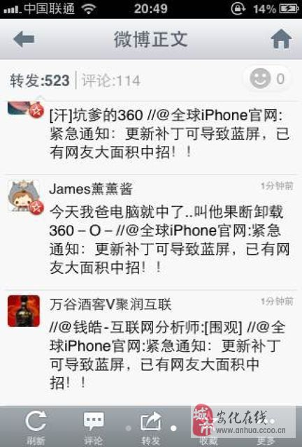 苹果官方紧急通知坑爹的360更新补丁可导致蓝屏。已有广大网友中招