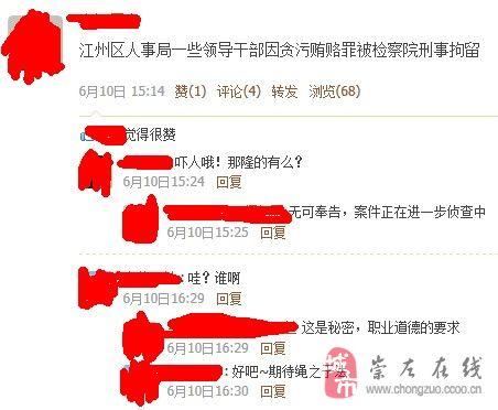 爆:江州区人事局一些领导干部因贪污贿赂罪被检察院刑事拘留