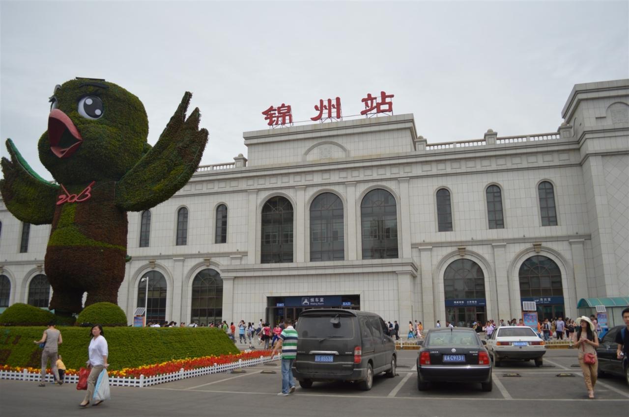 2013锦州世园会一日游