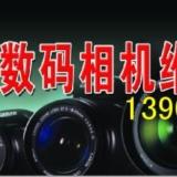 [原创]澳门葡京平台相机维修售后服务中心