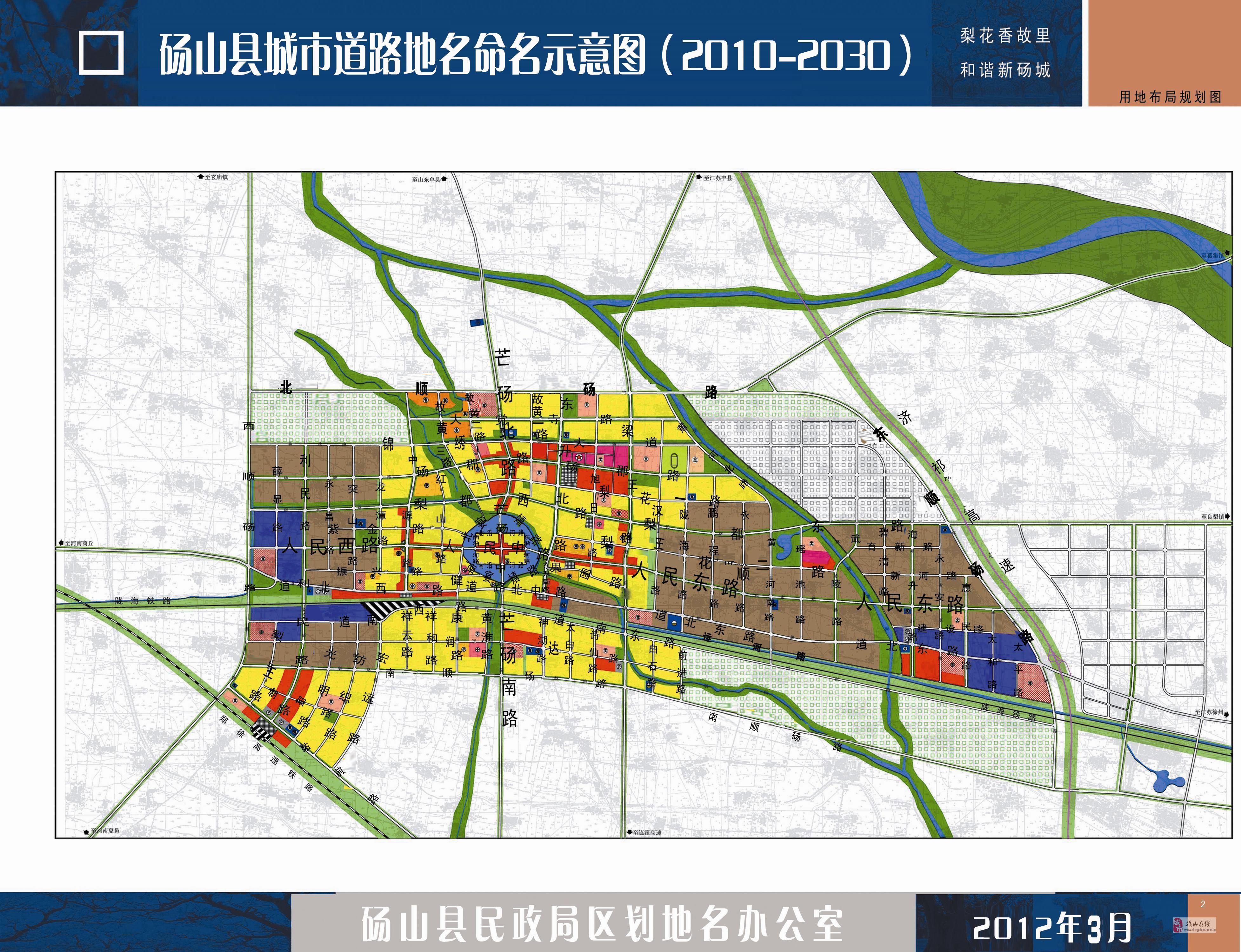 砀山规划图,砀城规划图