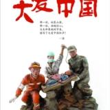 """""""中国梦""""公益广告图片展"""