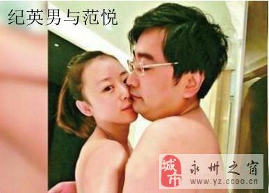 女主播纪英男自曝被官员范悦诱骗包养,其私房照曝光。