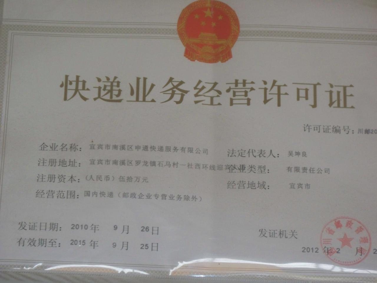 申通快递行业许可证1
