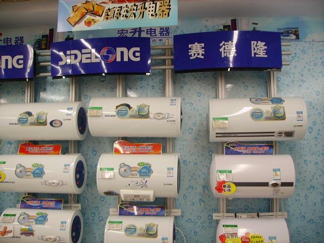 赛德隆热水器-桦南宏升电器·家电家具商场