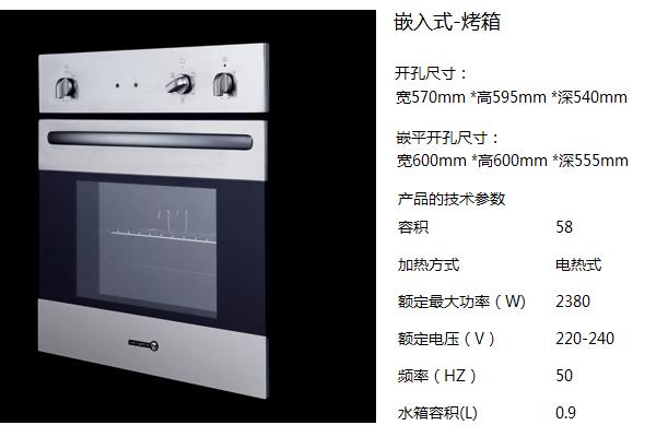 烤炉安装接线图