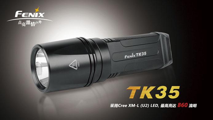 菲尼克斯 Fenix 强光手电筒TK35 U2 短小超亮远射