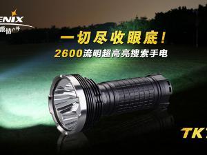 菲尼克斯FENIX TK75 2600流明超高亮搜索手电