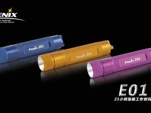菲尼克斯 Fenix E01最经济耐用的微型手电
