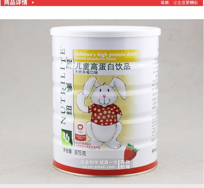 安利儿童高蛋白饮品(草莓味)