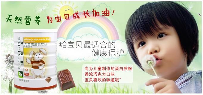 安利儿童高蛋白饮品(巧克力味)